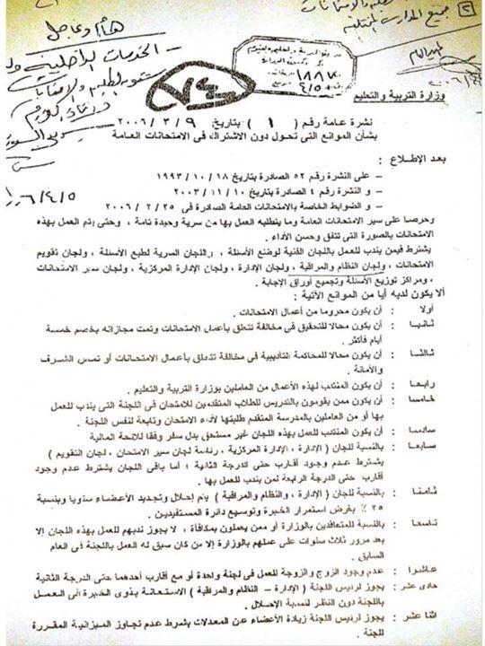 وزارة التعليم: نشرة عامة بشأن الموانع التي تحول دون المشاركة في الامتحانات 011