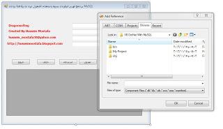 كيفية ربط الفيجوال دوت نت بقاعدة بيانات MySQL على سيرفر مجانى 1
