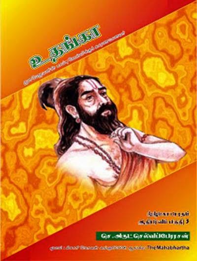 உதங்கா -மஹாபாரத கதை .  1406969598_UDANGA__1407943569_2.51.109.92