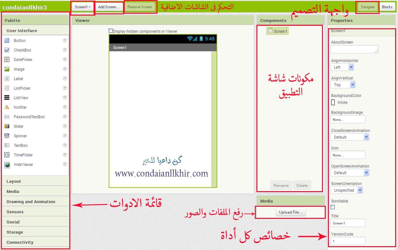أساسيات تصميم تطبيقات أندرويد ببرنامج App inventor App-inventor2