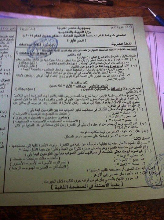 نشر ورقة امتحان اللغة العربية واجاباتها للثانوية العامة 2015 نظام حديث المسربة على مواقع التواصل %25D8%25A81