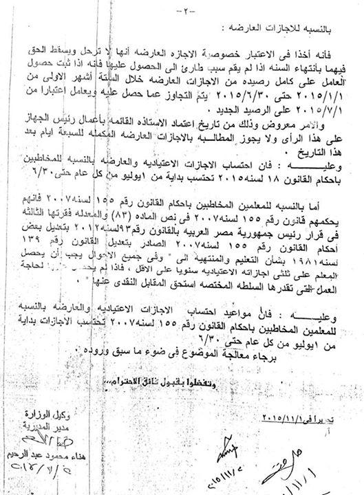 موقف المعلمين المخاطبين بالقانون 155 لسنة 2007 من الاجازات العارضة والاعتيادية 368_n