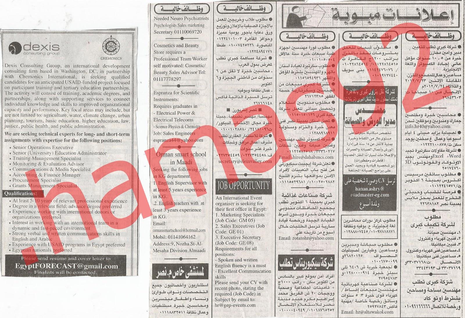 وظائف جريدة الاهرام الجمعة 20/7/2012 - الاعلانات كاملة 2