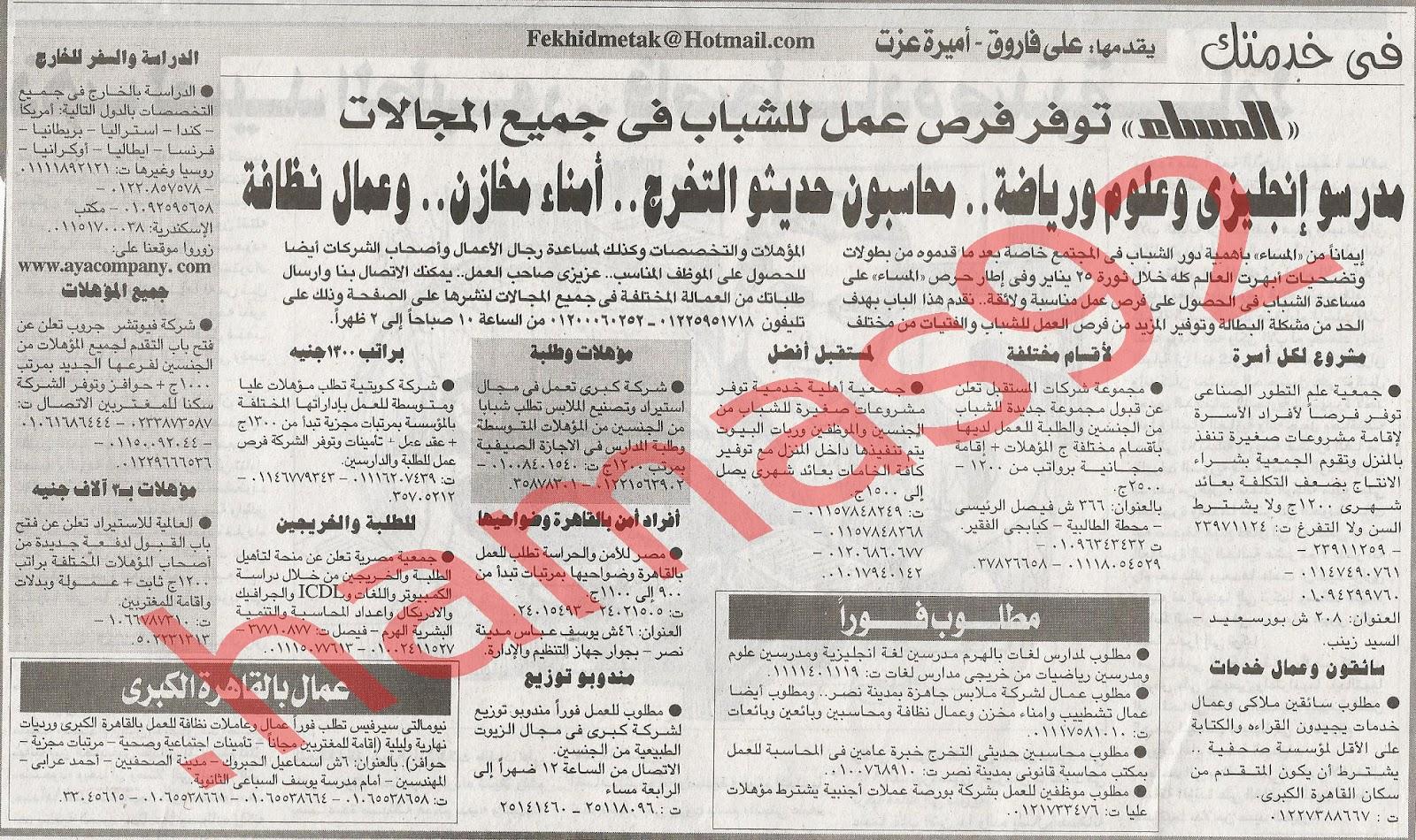 وظائف خالية من جريدة المساء الخميس 19/7/2012 %D8%A7%D9%84%D9%85%D8%B3%D8%A7%D8%A1