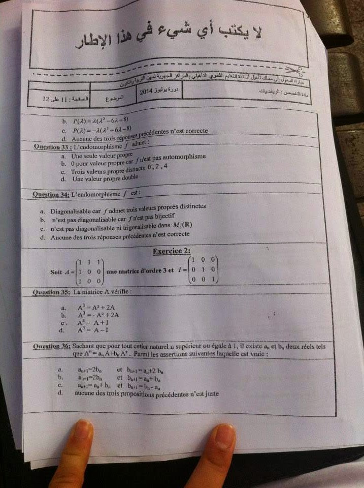 الاختبار الكتابي لولوج المراكز الجهوية لدورة يوليوز 2014 مادة : الرياضيات السلك: الثانوي التأهيلي والثانوي الاعدادي  11