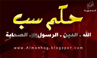 الركن الإسلامي 7okm-almenhag.blogspot.com