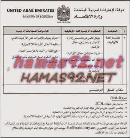 وظائف شاغرة فى جريدة الاتحاد الامارات الخميس08 -01-2015 %D8%A7%D9%84%D8%A7%D8%AA%D8%AD%D8%A7%D8%AF%2B2