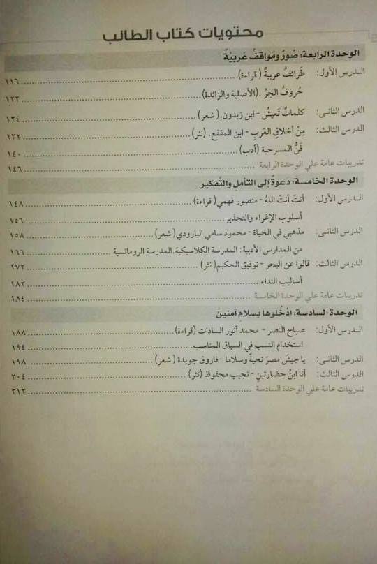 محتويات كتاب اللغة العربية للصف الثالث الثانوى 2016 11752193_10153349753781558_7764823535893836550_n