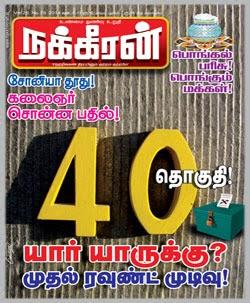 ஜனவரி 2014-தமிழ் வார/மாத இதழ்கள் இலவசமாக டவுன்லோட் செய்ய . 1385_1
