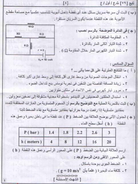 امتحان مادة الفيزياء للصف الثالث الثانوي 2011 4