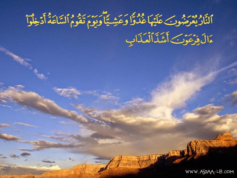 5 ـ الأدلة على عذاب القبر (من القرآن والسنة) 2552012-121232PM-1