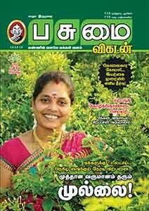 டிசம்பர் 2013-தமிழ் வார/மாத இதழ்கள் இலவசமாக டவுன்லோட் செய்ய ... - Page 5 Pasu-10-12