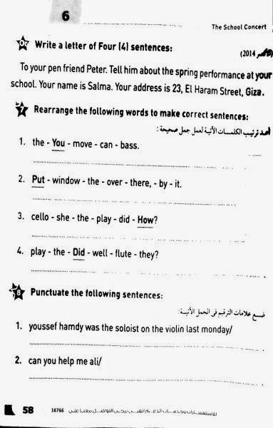 كل امتحانات Time for English للصفوف الابتدائية اخر العام 2015 4_383x600