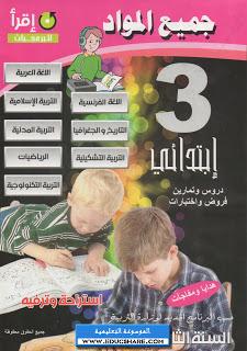 برنامج تعليمي خاص بجميع مواد السنة الثالثة ابتدائي  CD-COLLECTION-IKRA-3AP_00_www.educshare.com