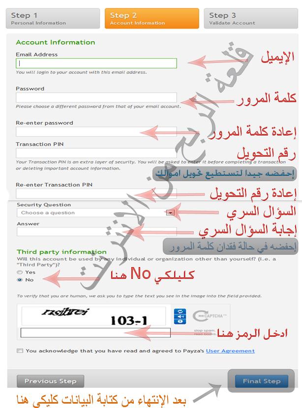 شرح التسجيل في بنك payza بالصورة +تفعيل الحساب 4