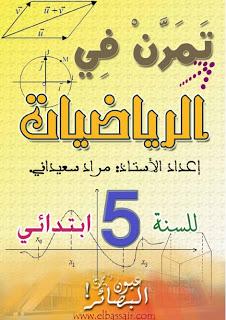 كتاب تمرن في الرياضيات Jjk