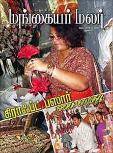 டிசம்பர் 2013-தமிழ் வார/மாத இதழ்கள் இலவசமாக டவுன்லோட் செய்ய ... Qgzb