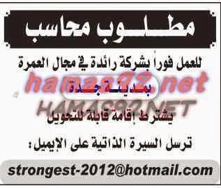 وظائف شاغرة فى جريدة عكاظ السعودية يوم 08 ; 09-01-2015 %D8%B9%D9%83%D8%A7%D8%B8%2B1