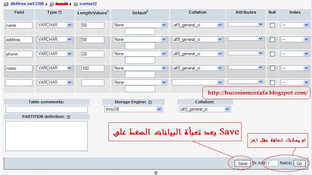 كيفية ربط الفيجوال دوت نت بقاعدة بيانات MySQL على سيرفر مجانى 7