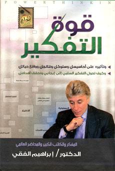 جميع كتب الدكتور إبراهيم الفقي pdf بروابط مباشرة 266220817