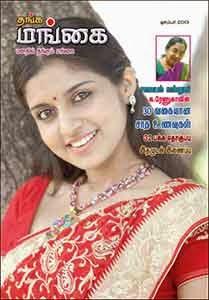 டிசம்பர் 2013-தமிழ் வார/மாத இதழ்கள் இலவசமாக டவுன்லோட் செய்ய ... - Page 4 Thanga-mangai-suppli-dec-13