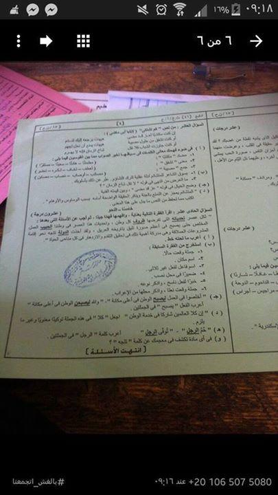 نشر ورقة امتحان اللغة العربية واجاباتها للثانوية العامة 2015 نظام حديث المسربة على مواقع التواصل %25D8%25A82