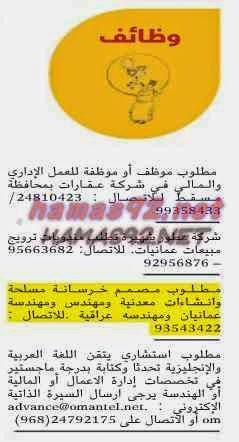 وظائف شاغرة فى جريدة الشبيبة سلطنة عمان الاثنين 05-01-2015 %D8%A7%D9%84%D8%B4%D8%A8%D9%8A%D8%A8%D8%A9%2B5