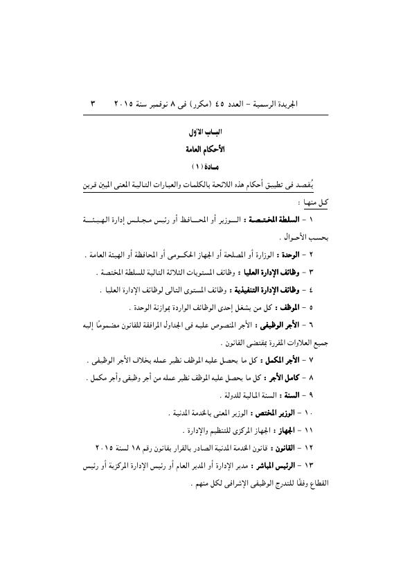 """ننشر..اللائحة التنفيذية """"بعد التعديل"""" لقانون الخدمة المدنية رقم 18 لسنة 2015  _003"""
