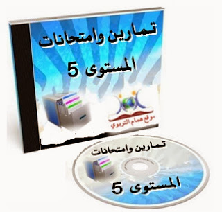 تمارين وامتحانات المستوى الخامس Homam5