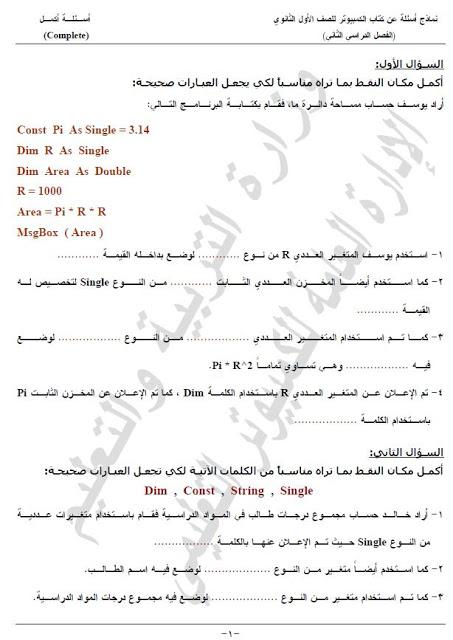 امتحانات وملخصات الثانوى العام مميزه جدا من مصراوى22 131