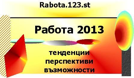 Предприемачество е в основата за намиране на работа 2013 в България Vyv_vryzka_s_perspektivite__tendenciite_i_vyzmozhnostite_za_rabota_2013_godina
