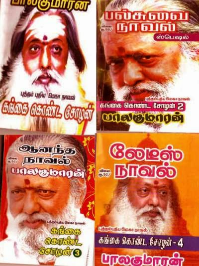 கங்கை கொண்ட சோழன் - பாலகுமாரன் நாவல் (நான்கு பாகம் )  1408187818_BALA__1411399013_2.51.111.184