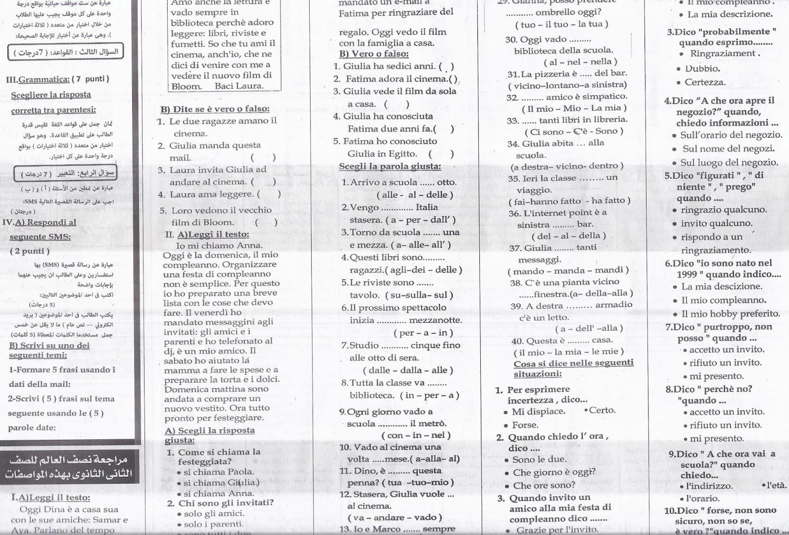 """ملحق الجمهورية"""" ينشر المواصفات الفنية الجديدة لورقة امتحان اللغة الايطالية لـ 2 ثانوي + نماذج علية Scan0004"""