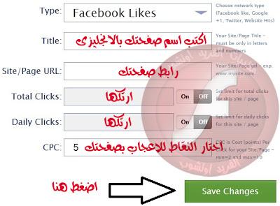 طريقه للحصول على الاف الايكات لصفحتك على الفيس بوك 7