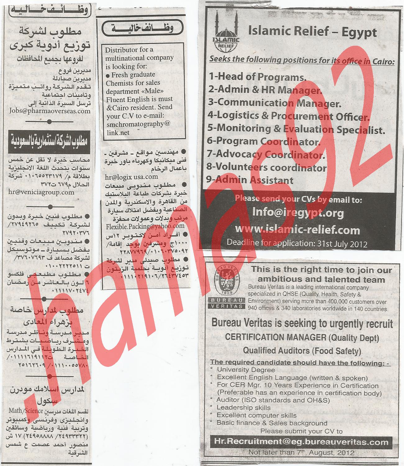 وظائف جريدة الاهرام الجمعة 20/7/2012 - الاعلانات كاملة 8