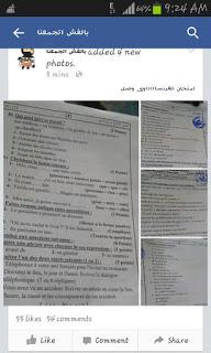 ورقة اسئلة + اجابة امتحان الفرنساوي ثانوية عامة 2015 المسرب على الانترنت 19398_1590475677872682_5224041474914490089_n