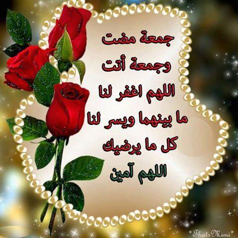 جمعة مباركة للجمييييييييييع 1001477_498198046927613_911005876_n