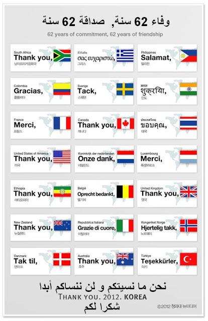 شكرا على الشهاداء في حرب كوريا TBWB_BOARD_P01_1954_2