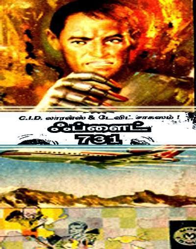 ஃபிளைட் –731 - இரும்புக்கை மாயாவி தோன்றும் காமிக்ஸ் .  16__1420909813_2.51.112.243