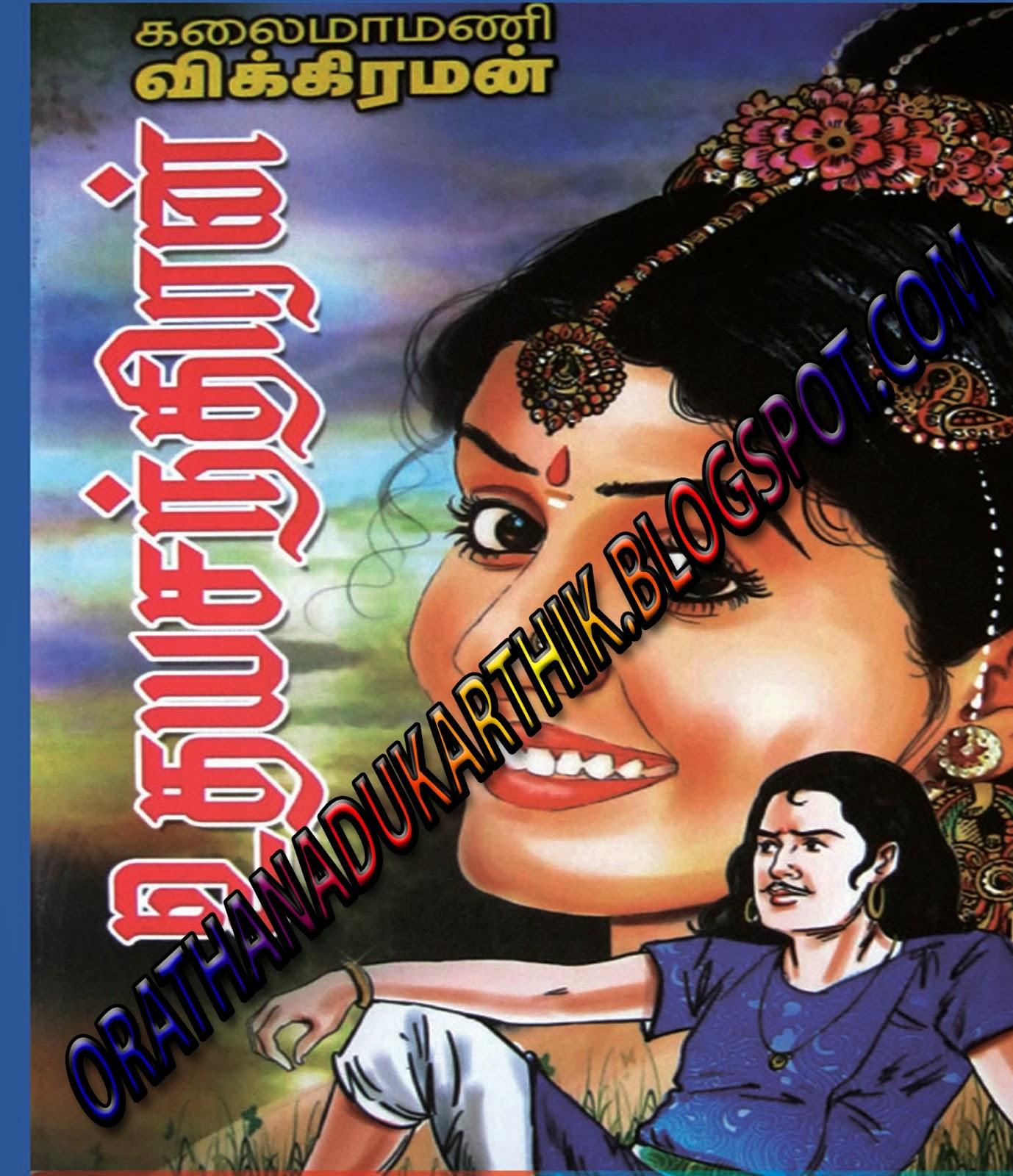 உதயசந்திரன்-விக்கிரமன் நாவல்  Udaya