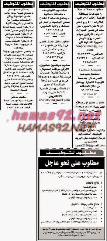 وظائف شاغرة فى جريدة عمان سلطنة عمان الخميس 08-01-2015 %D8%B9%D9%85%D8%A7%D9%86%2B3