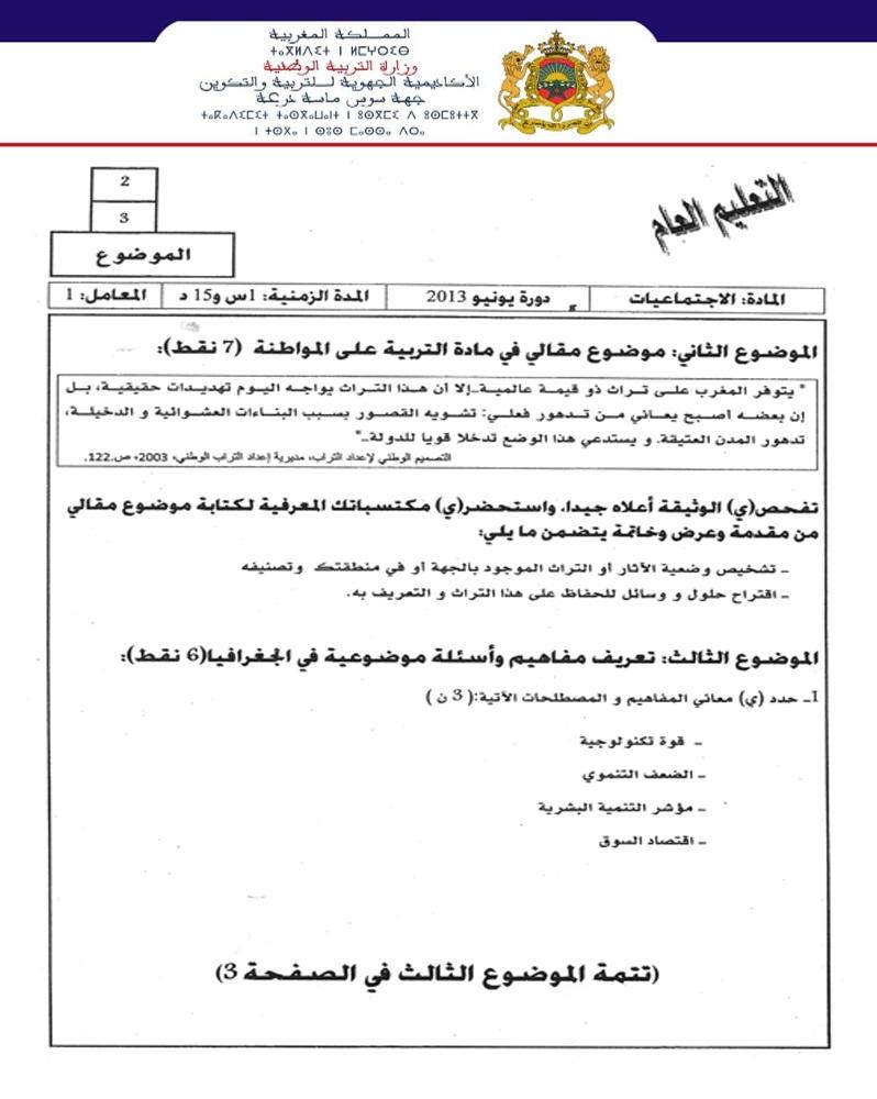 نموذج لإمتحان نيل شهادة السلك إعدادي مادة الاجتماعيات مع التصحيح جهة سوس ماسة درعة 2013 Hg2