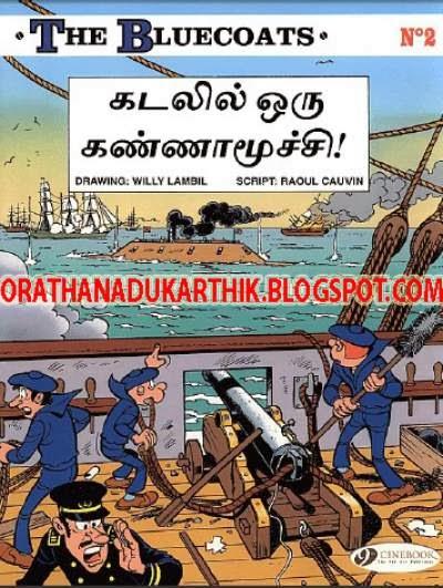 கடலில் ஒரு கண்ணாமூச்சி -தமிழ் காமிக்ஸ் BLUE__1390492038_2.51.54.36