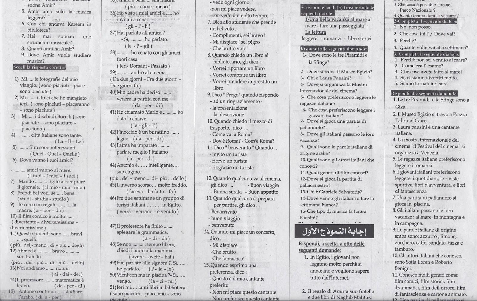 نشر توقعات ملحق الجمهورية 14/6/2015 لامتحان اللغة الايطالية للثانوية العامة  002