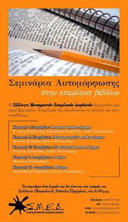Συναντήσεις για την Επιμέλεια [Αναλυτικό πρόγραμμα, 4/11-16/12/2012] Epimeleia2-web