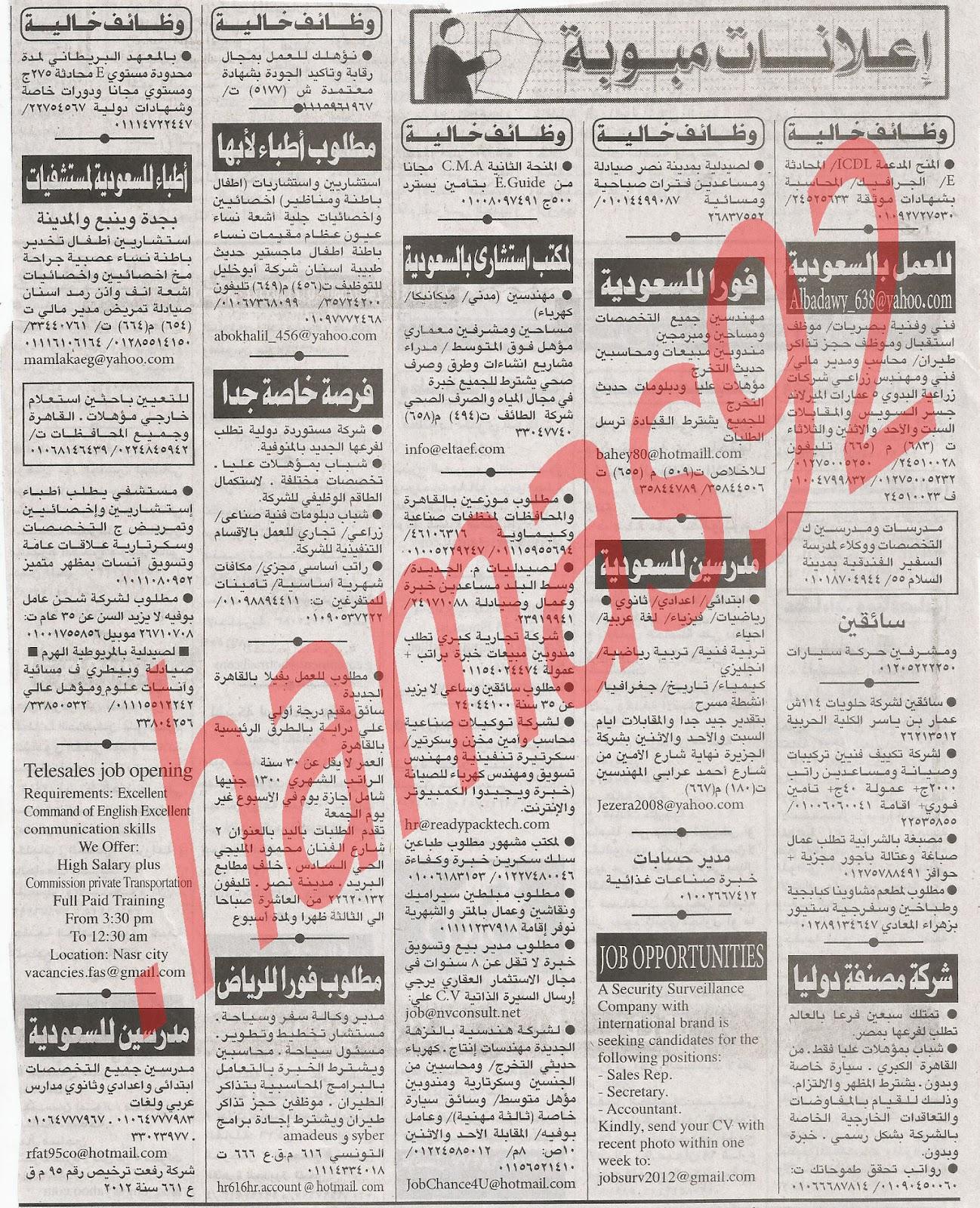 اعلانات وظائف جريدة الاهرام الجمعة 13/7/2012 كاملة - الاهرام الاسبوعى 8