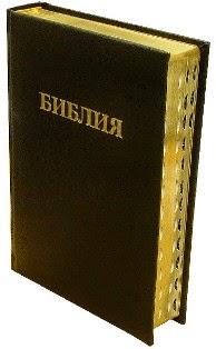 Переводы БИБЛИИ - Страница 17 Bible-biblija