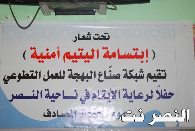 شبكة صناع البهجة تزور مبرة النصر DSC_0126