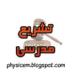 مقياس التشريع المدرسي الجزائري 20 ساعة  %25D8%25AA%25D8%25B4%25D8%25B1%25D9%258A%25D8%25B9