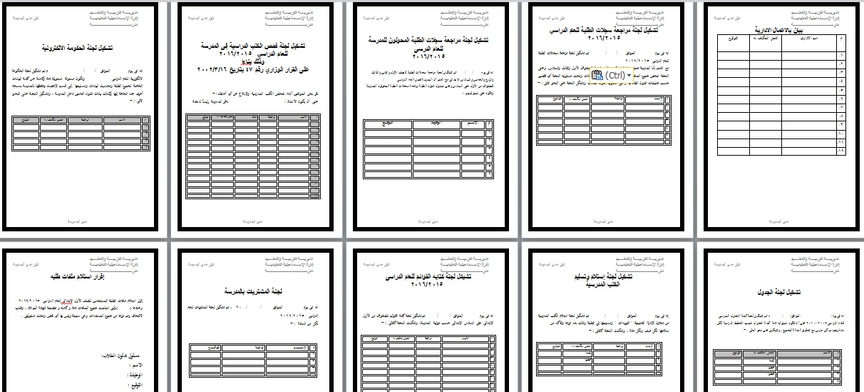 """سجلات المدرسة كاملة """"مدير المدرسة - المدرسين - التأخيرات - الإشراف - الطلبة"""" Modars1-com-599"""
